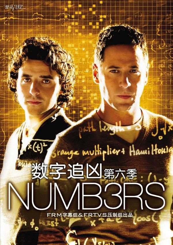 数字追凶 第六季 Numb3rs Season6 更新第16