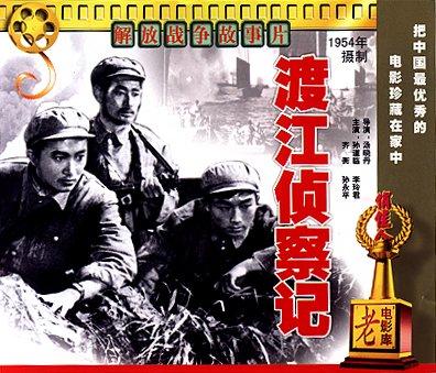 国产老电影 166 :渡江侦察记 1954年