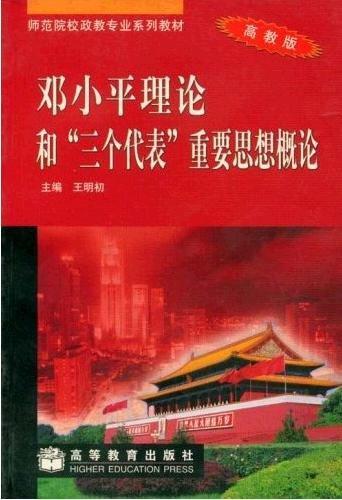 """《邓小平理论和""""三个代表""""重要思想概论》文字版[PDF]"""
