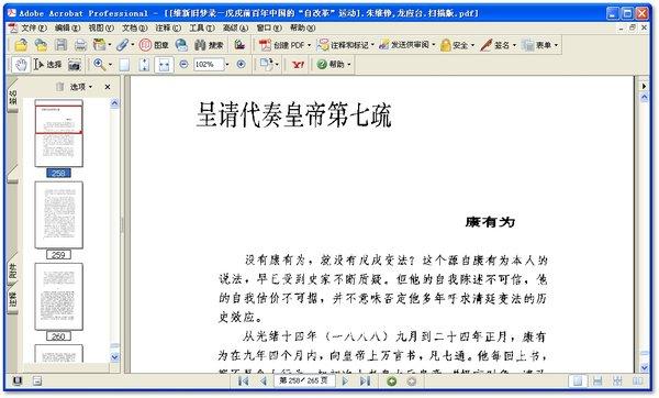 维新旧梦录-戊戌前百年中国的 自改革 运动