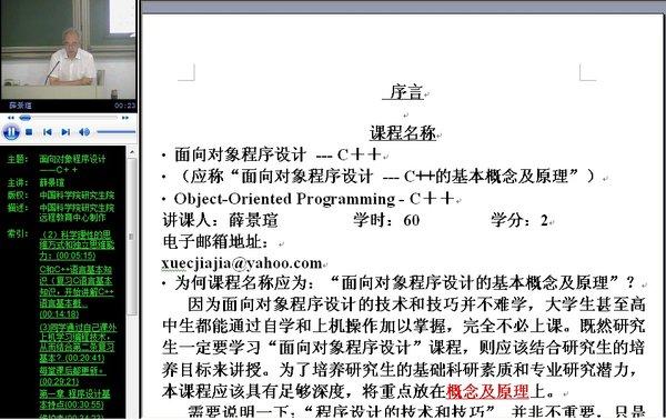 面向对象程序设计C