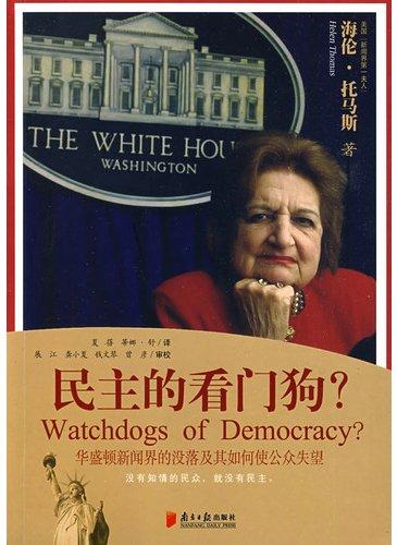 《民主的看门狗》扫描版[PDF]资料下载