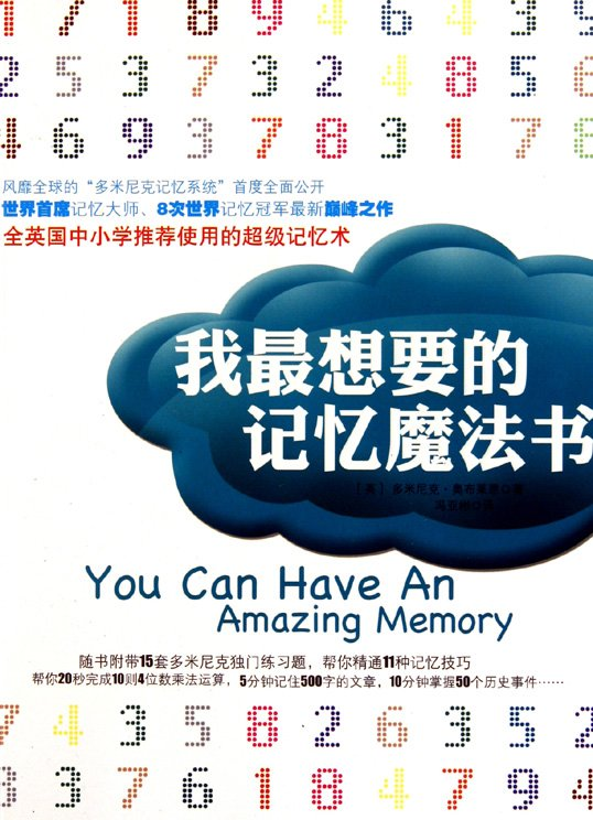 《我最想要的记忆魔法书》[PDF]扫描版