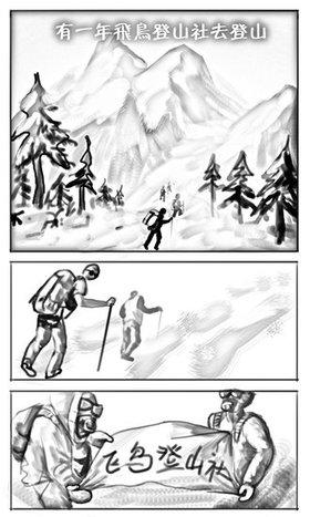 《凶间雪山》曝手绘图