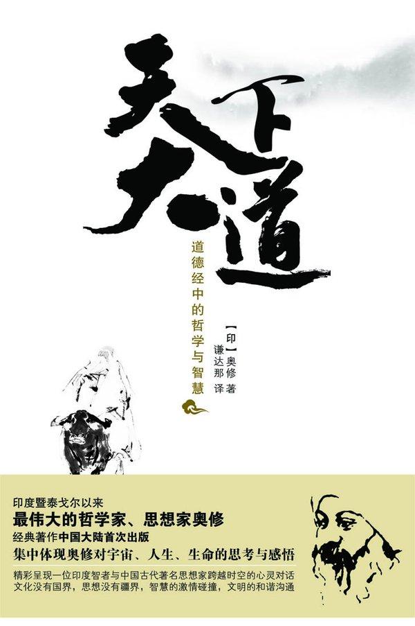奥修中文合集 86部  英文合集 255部  附静心音乐10CD