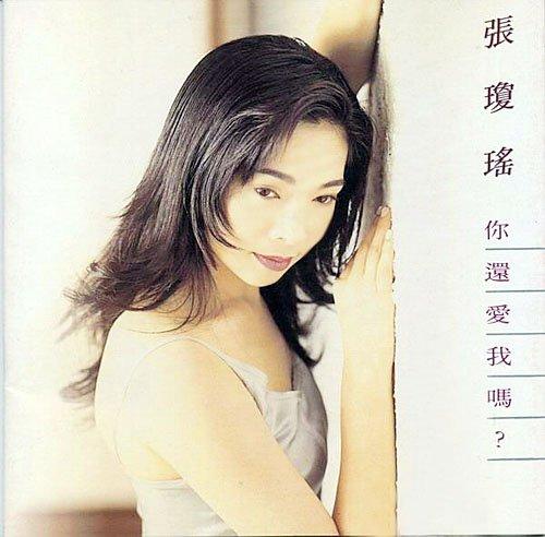 张琼瑶-《你还爱我吗》[APE/265MB]