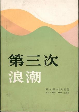 《第三次浪潮》PDF图书免费下载