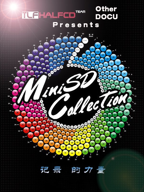 TLF-MiniSD记录片之其它专题