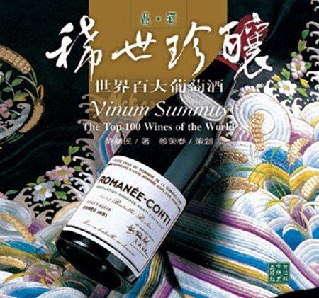 《稀世珍酿世界百大葡萄酒》[PDF]彩色扫描版