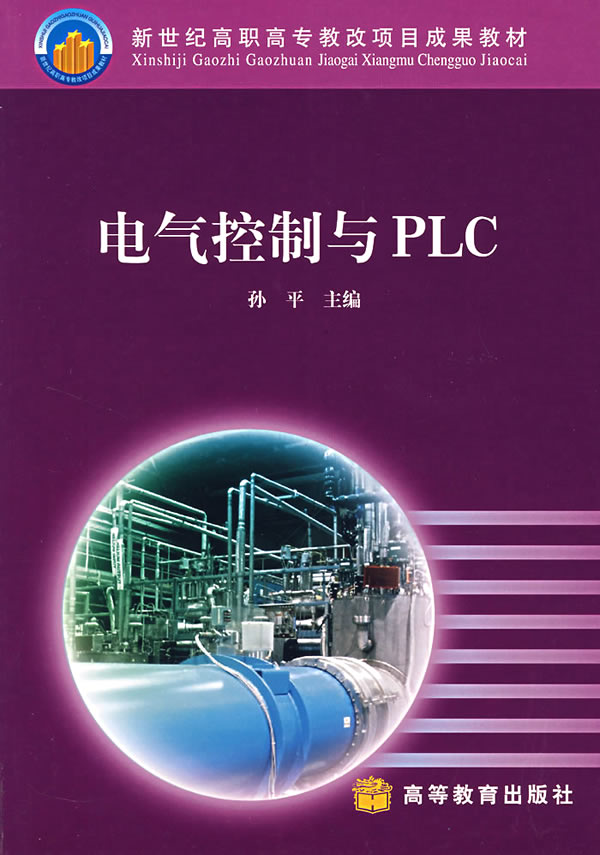 绪论 第1章 常用低压电器 1.1 电磁式低压电器 1.1.1 电磁机构 1.1.2 触头系统 1.1.3 灭弧系统 1.2 接触器 1.3 低压断路器和低压隔离器 1.3.1 刀开关 1.3.2 组合开关 1.3.3 低压断路器 1.4 控制继电器 1.4.1 中间继电器 1.4.2 电流、电压继电器 1.4.3 时间继电器 1.4.4 热继电器 1.