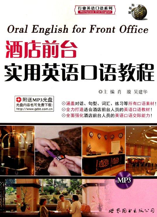 《酒店前台实用英语口语教程》扫描版[PDF]_