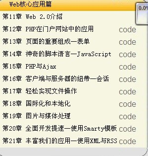 大道PHP开发与实践随书源码