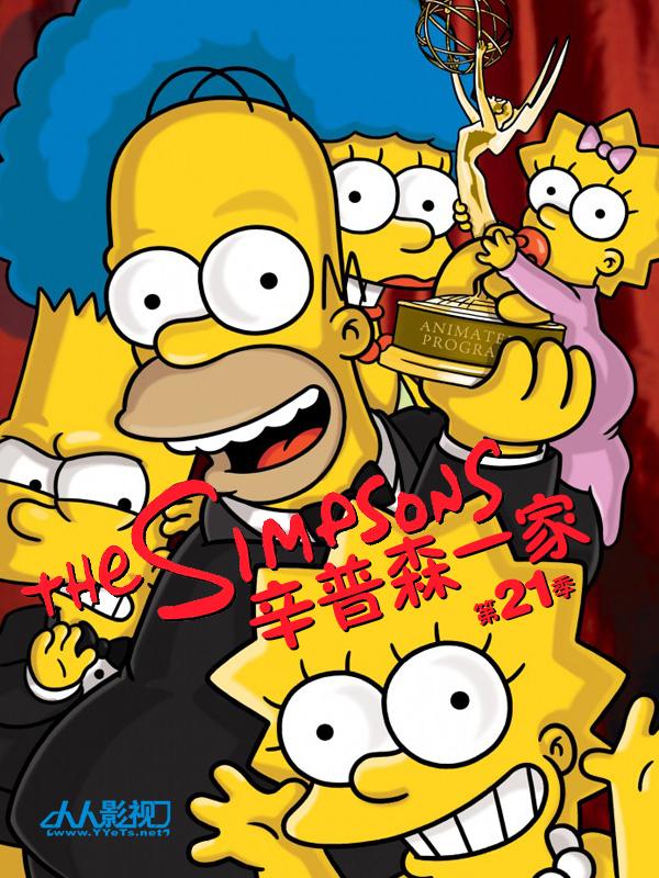 辛普森一家 第二十一季 海报