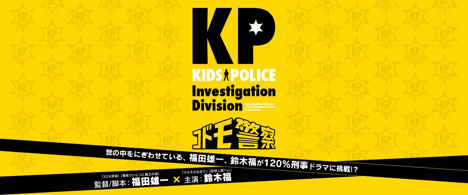 儿童警察 - 电视剧图片