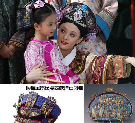 一般用藤丝或细铁丝编成帽架,上面缠绕黑色丝线,再用各种宝石,珠翠嵌