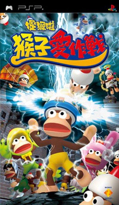 捉猴啦 猴子爱作战 中文版