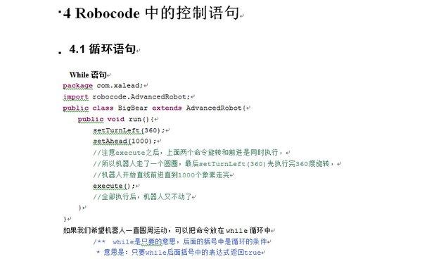 001_【西安领航_何足道】_Java入门项目课程_Robocode简介及创建第一个机器人   avi [p10]
