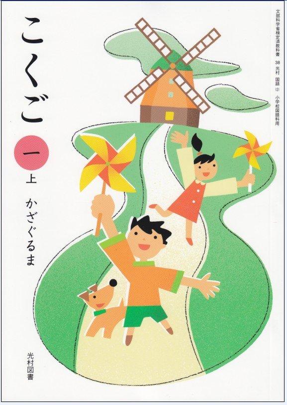 日本小学一年级国语教材 上