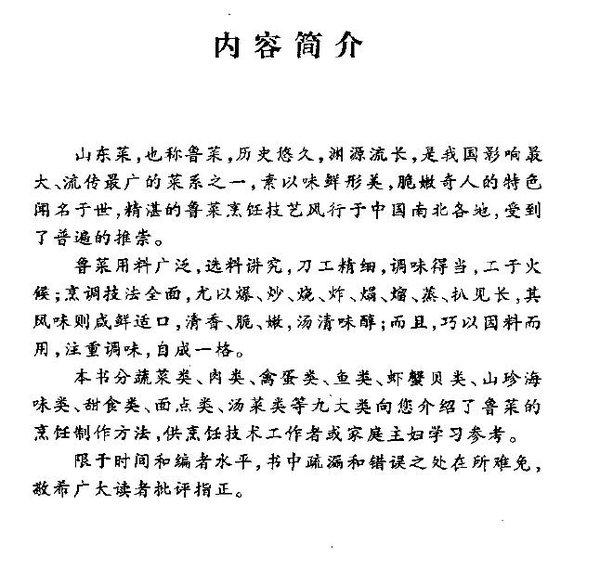 中华名菜荟萃:鲁菜