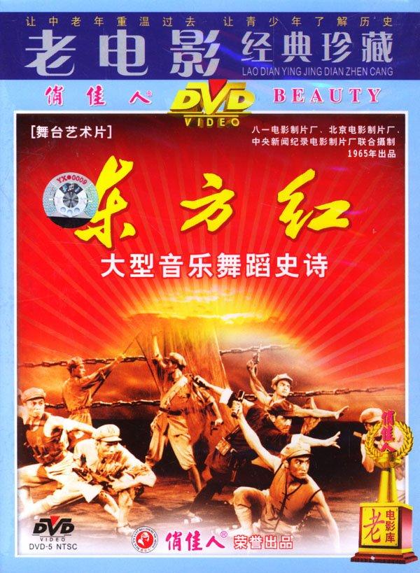 国产老电影 220 :东方红-音乐舞蹈史诗 1964年
