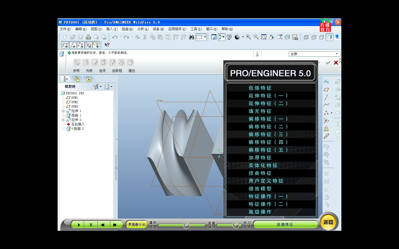 工程图.分析工具等运用.熟练工业设计实例建模过程.; proe5.