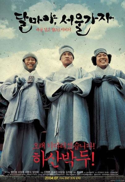 大佬斗和尚2 Hi Dharma Showdown in Seoul