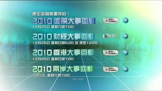 康宏金融集团特约:2010大事回顾