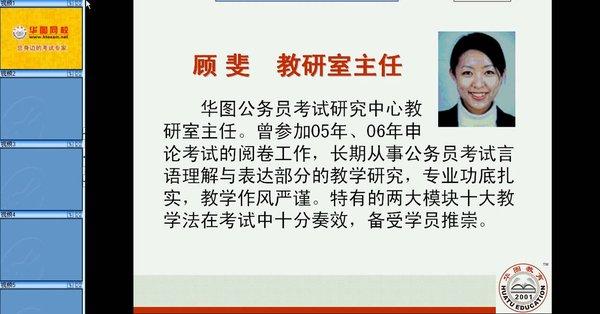 2010华图名师班-言语 顾菲 1-16 全