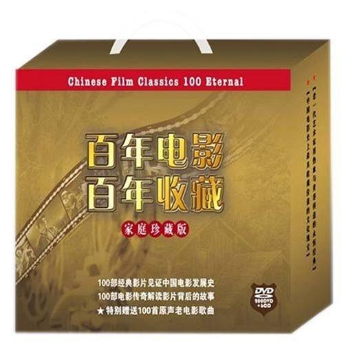 百年电影 百年收藏 家庭珍藏版 200DVD 6CD百部电影 百部电影传奇 赠送百首老电影原声歌曲 2011年1月号