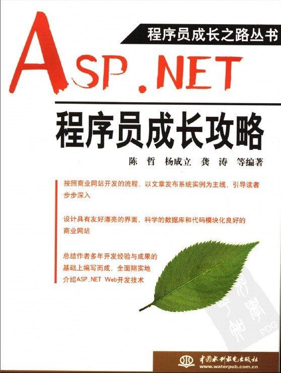 murach asp net c pdf