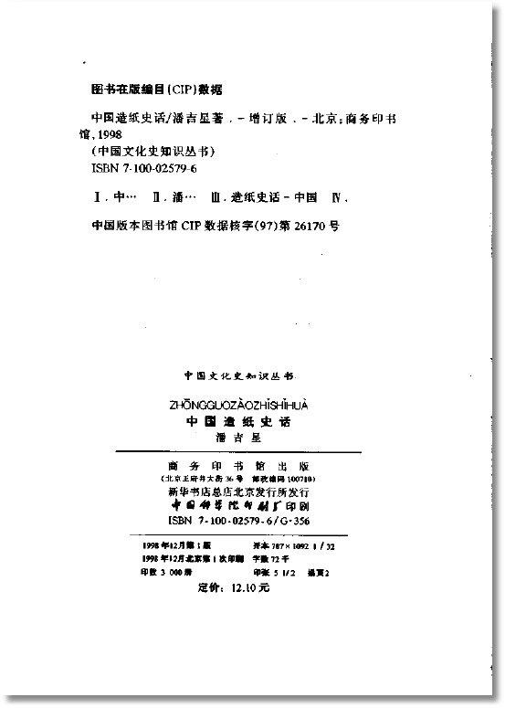 中国造纸史话 中国文化史知识丛书