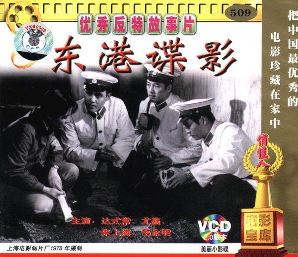 国产老电影 90 :东港谍影 1978年