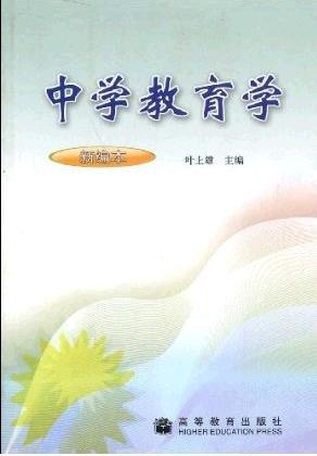 《中学教育学》文字版[PDF]资料下载