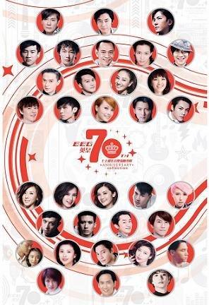 群星-《英皇七十周年音乐强阵专辑2CD》[FLAC/811MB]