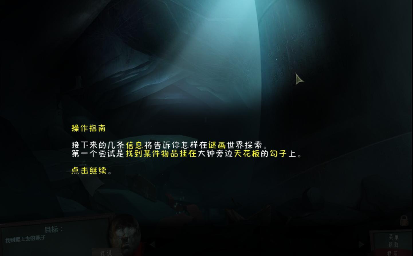 谜画之塔2:暗夜飞行