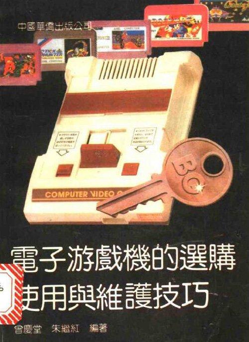 《电子游戏机的选购、使用与维护技巧》扫描版[PDF]资料下载