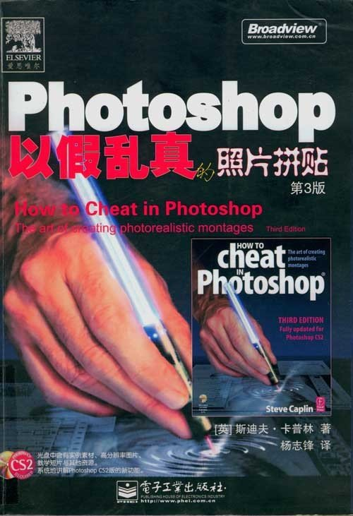 Photoshop以假乱真的照片拼贴第三版