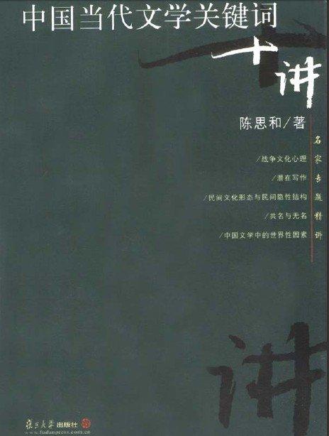 《中国当代文学关键词十讲》陈思和【pdf】
