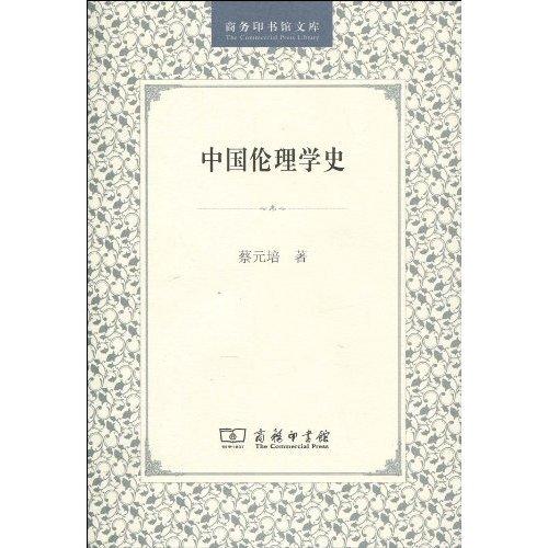中国伦理学史