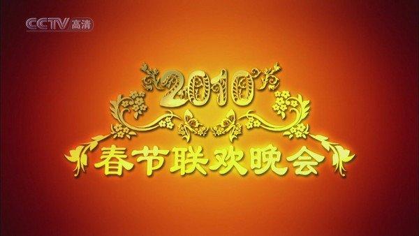 2010年CCTV春节联欢晚会