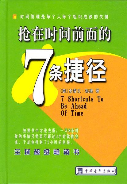 《抢在时间前面的7条捷径》[PDF]扫描版
