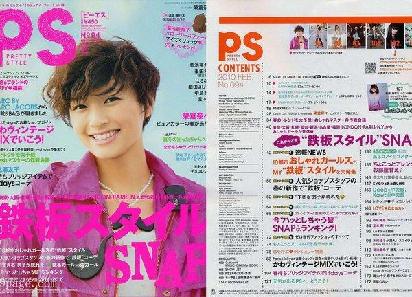 《《ps》简约时尚-少女系日本原版杂志》(ps)2010年