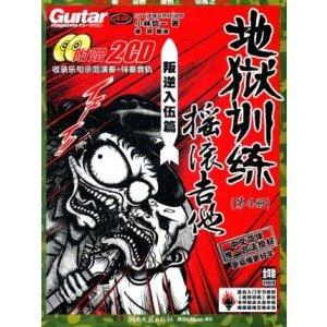 《摇滚吉他地狱训练(叛逆入伍篇)》简体中文扫描版第四册[PDF]