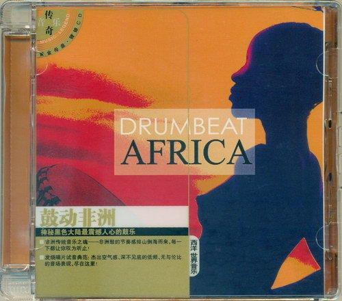 音乐传奇系列 - 鼓动非洲