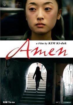 《空房间》导演金基德新片《Amen》入选圣塞巴斯蒂安电影节