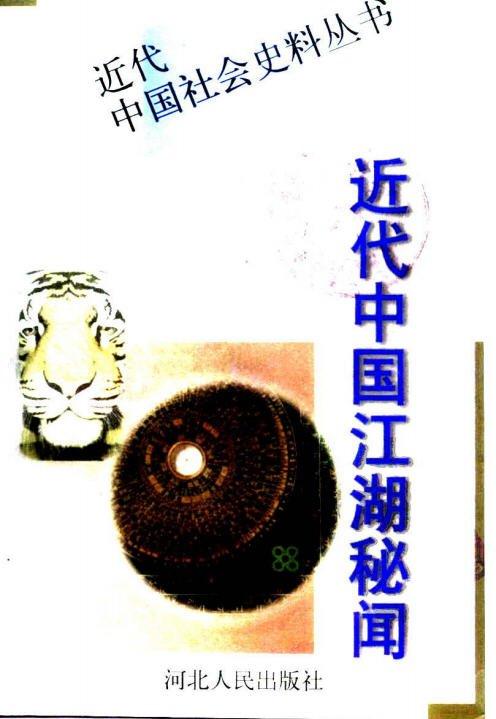 《近代中国江湖秘闻(上下卷)》[PDF]扫描版
