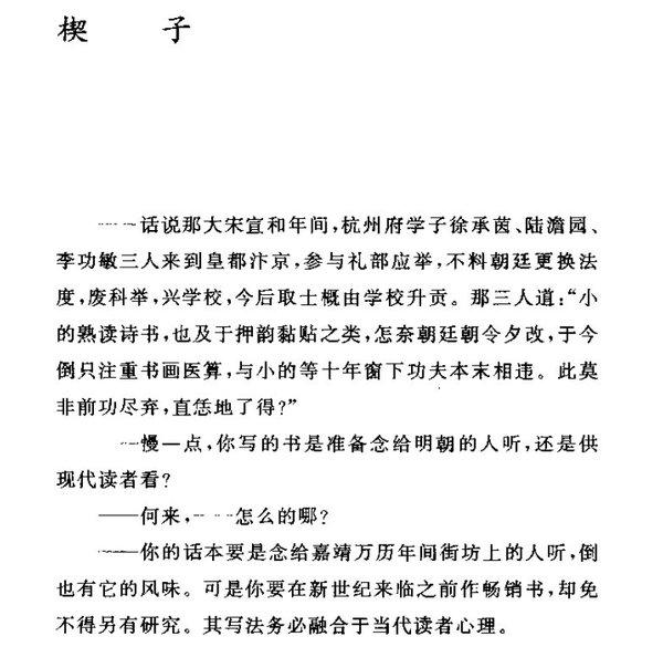 黄仁宇:汴京残梦