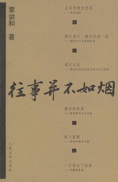 往事并不如烟-最后的贵族 台湾完整版名字0