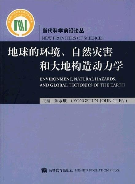 《地球的环境、自然灾害和大地构造动力学》文字版[PDF]资料下载