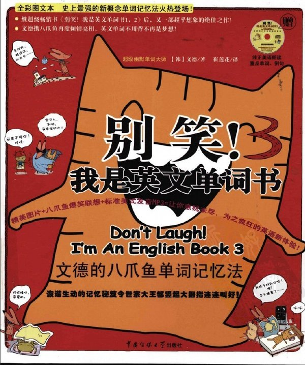 《别笑!我是英文单词书3》[PDF]彩色插图版
